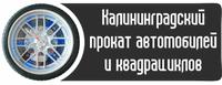 Калининградский прокат автомобилей