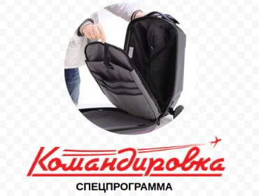 СПЕЦПРОГРАММА КОМАНДИРОВКА