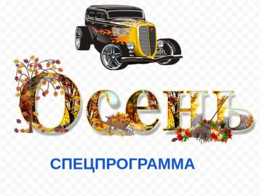 СПЕЦПРОГРАММА «ОСЕНЬ» 2015